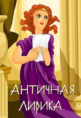 Постер к фильму Античная лирика 1989
