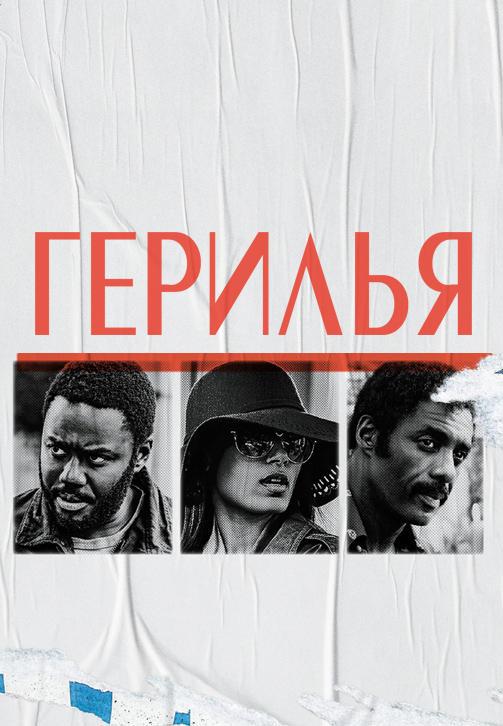 Постер к сериалу Герилья. Серия 6 2017