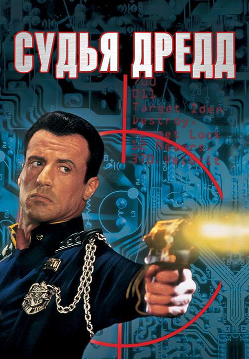 Постер к фильму Судья Дредд (1995) 1995