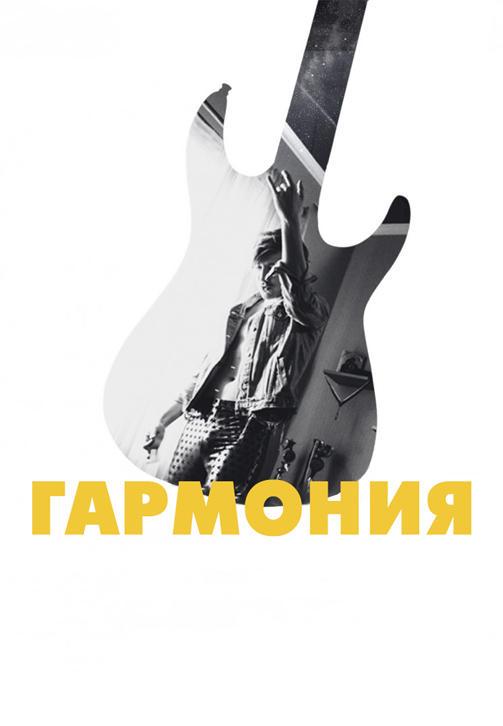 Постер к фильму Гармония 2018