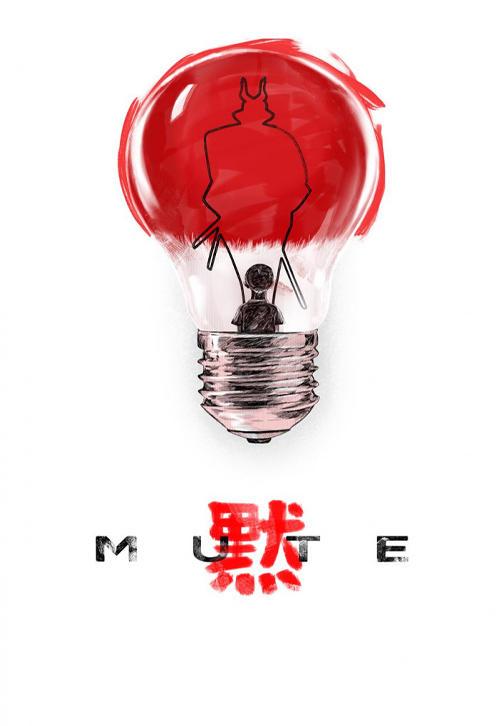 Постер к фильму Mute 2019