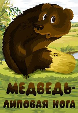 Постер к фильму Медведь – липовая нога 1984