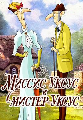 Постер к фильму Миссис Уксус и мистер Уксус 1985