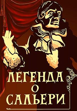 Постер к фильму Легенда о Сальери 1986