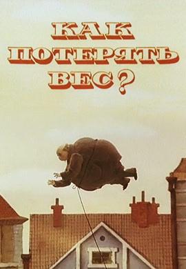Постер к фильму Как потерять вес 1986