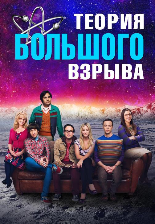 Постер к сериалу Теория большого взрыва (По версии Кураж-Бамбей) 2007