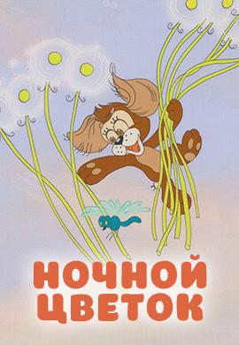 Постер к фильму Ночной цветок 1984