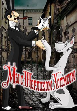 Постер к фильму Мы с Шерлоком Холмсом 1985