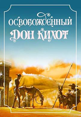 Постер к фильму Освобожденный Дон Кихот 1987