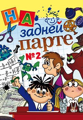 Постер к мультфильму На задней парте 2 1980