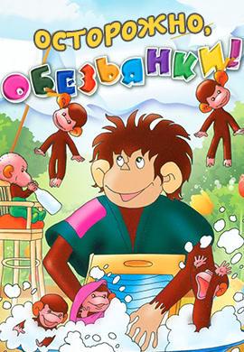 Постер к сериалу Осторожно, обезьянки 1984