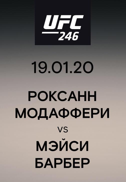 Постер к сериалу Роксанн Модаффери vs Мэйси Барбер 2020