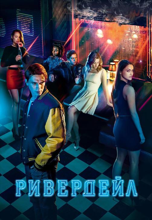 Постер к сериалу Ривердэйл 2017
