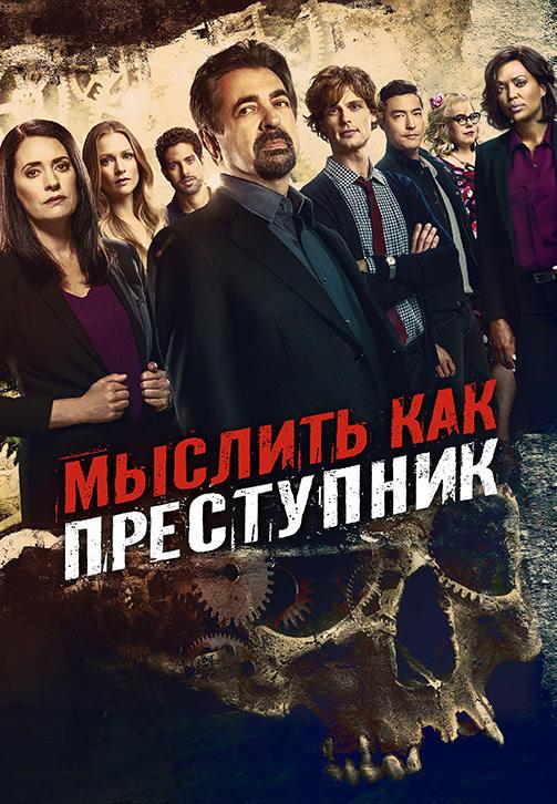 Постер к сериалу Мыслить как преступник 2005
