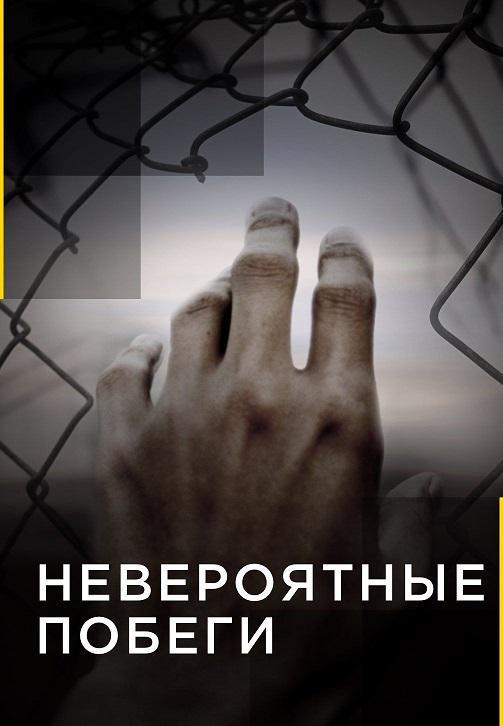 Постер к сериалу Невероятные побеги 2012