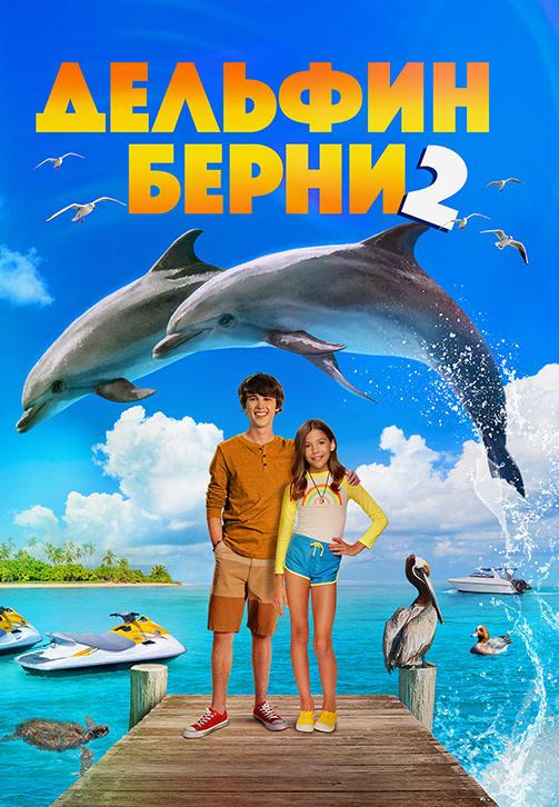 Постер к фильму Дельфин Берни 2 2019