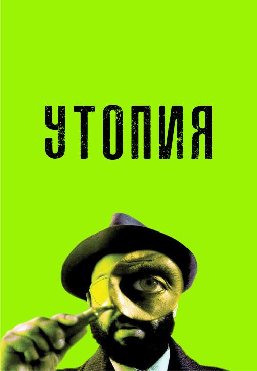 Постер к сериалу Утопия. Сезон 2. Серия 5 2014