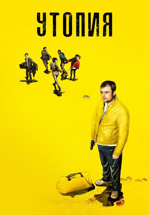 Постер к сериалу Утопия. Сезон 1. Серия 5 2013