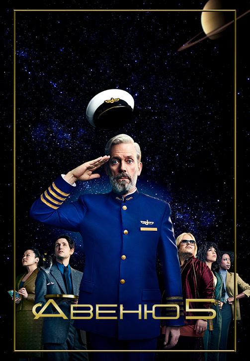 Постер к сериалу Авеню 5 2020