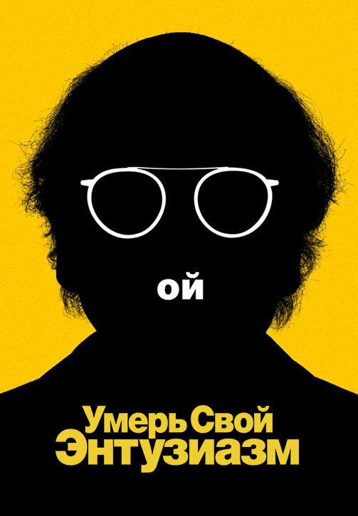 Постер к сериалу Умерь свой энтузиазм 2000