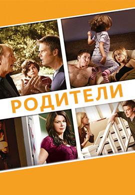 Постер к сериалу Родители. Сезон 1. Серия 10 2010