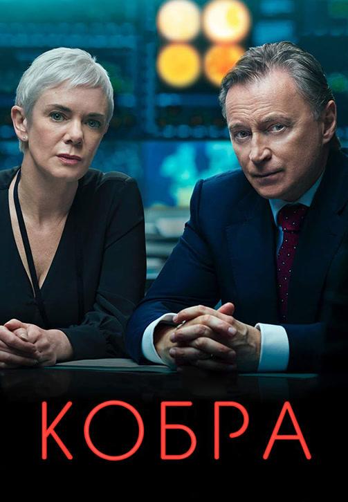 Постер к сериалу Кобра. Серия 6 2020