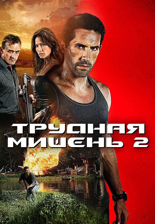 Постер к фильму Трудная мишень 2 2016