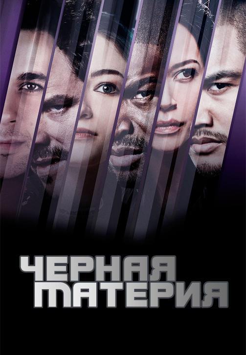 Постер к сериалу Чёрная материя. Сезон 2. Серия 5 2016