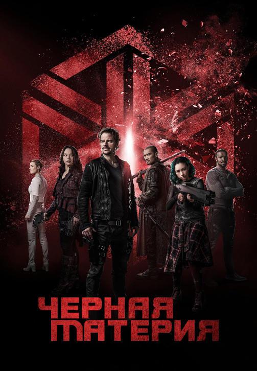 Постер к сериалу Чёрная материя. Сезон 3. Серия 13 2017