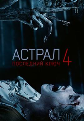 Постер к фильму Астрал 4: Последний ключ 2017