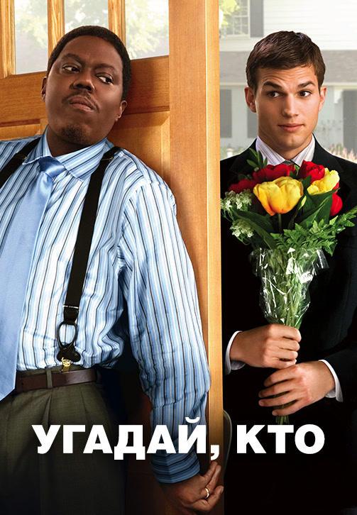 Постер к фильму Угадай, кто? 2005