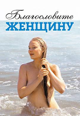 Постер к фильму Благословите женщину 2003