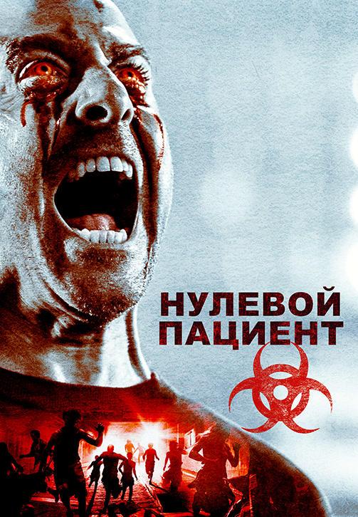 Постер к фильму Нулевой пациент 2018