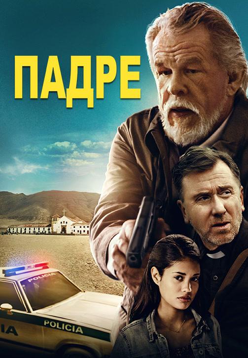 Постер к фильму Падре 2018