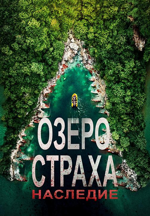 Постер к фильму Озеро страха: Наследие 2018