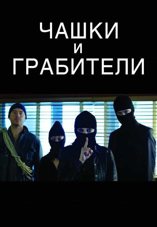 Постер к фильму Чашки и грабители 2017