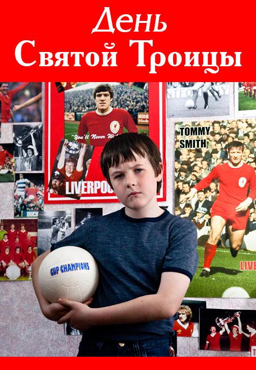 Постер к фильму День Святой Троицы 2011