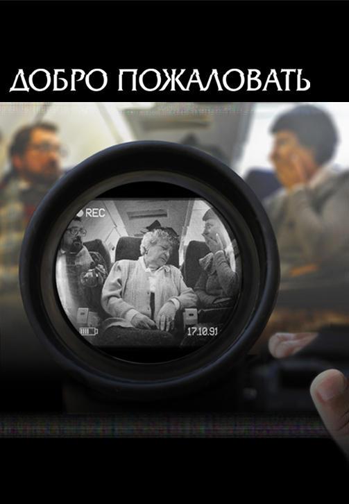 Постер к фильму Добро пожаловать (2012) 2012