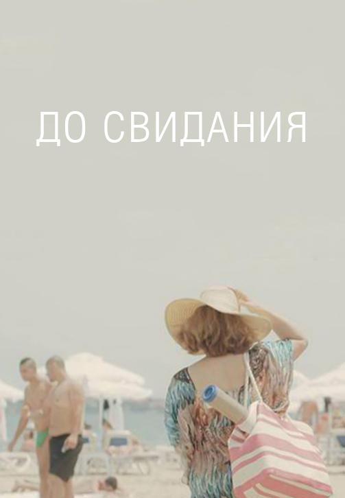 Постер к фильму До свидания 2015