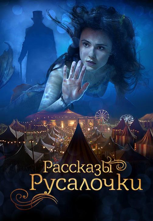 Постер к фильму Рассказы Русалочки 2018