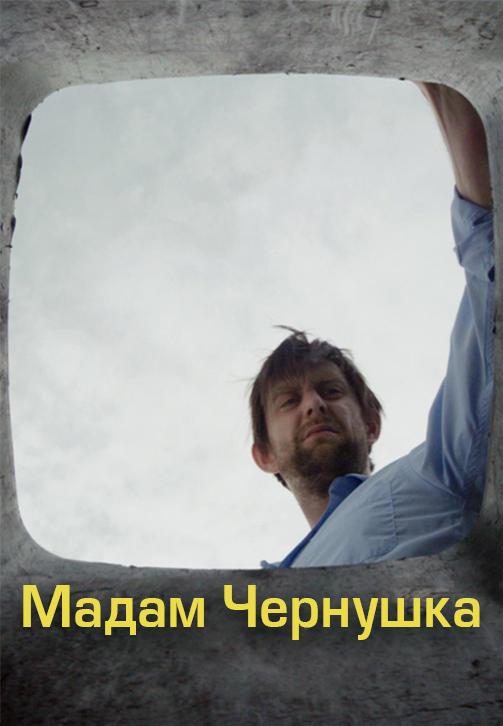 Постер к фильму Мадам Чернушка 2015
