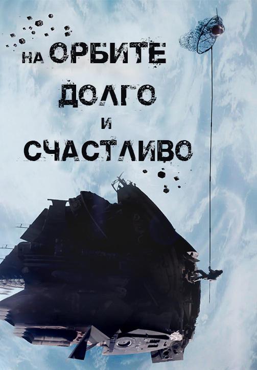 Постер к фильму На орбите долго и счастливо 2013
