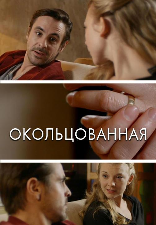 Постер к фильму Окольцованная 2014