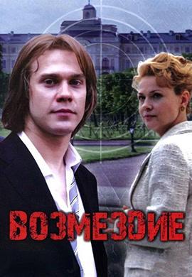 Постер к фильму Возмездие (2006) 2006