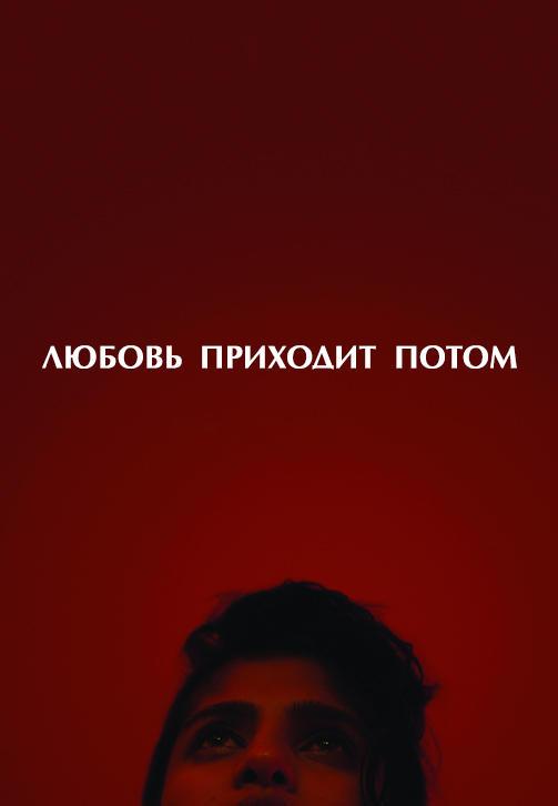 Постер к фильму Любовь приходит потом 2011