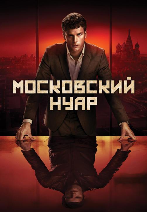 Постер к сериалу Московский нуар 2018