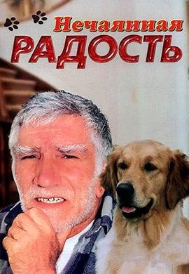 Постер к сериалу Нечаянная радость. Серия 1 2005