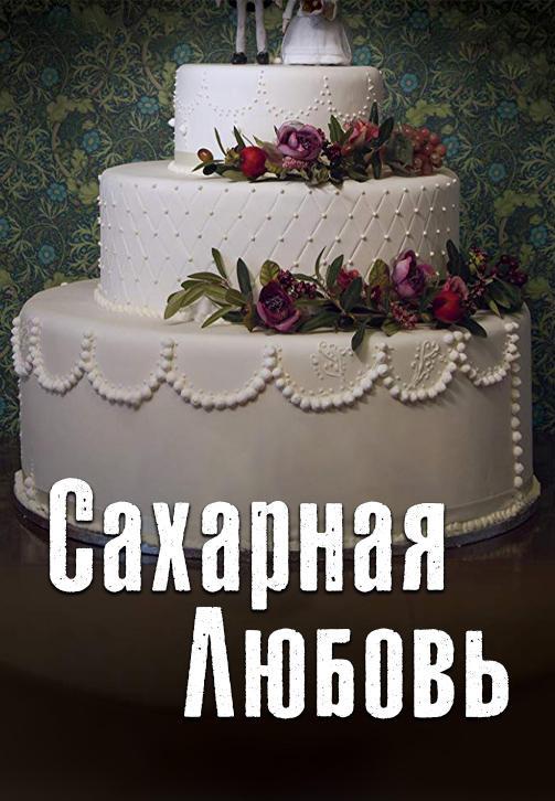 Постер к фильму Сахарная любовь 2018