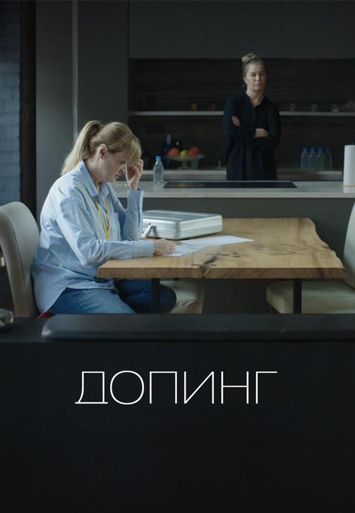 Постер к фильму Допинг (2018) 2018