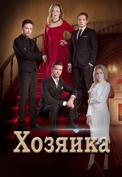 Постер к сериалу Хозяйка. Серия 11 2016